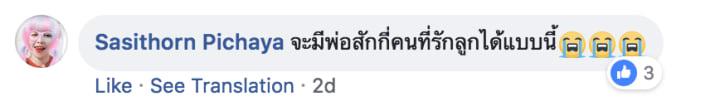Comentarios en facebook sobre padre que se vistió de mujer para el festival del día de las madres en tailandia