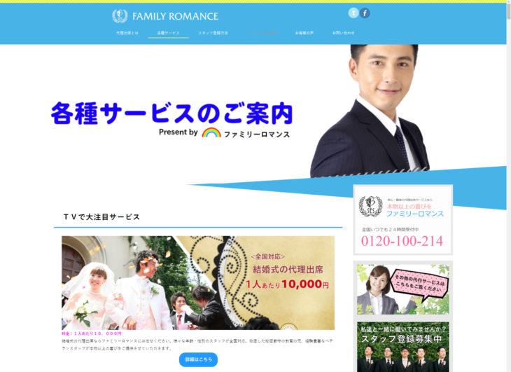 página de alquiler de actores Family Romance