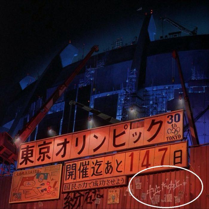 Escena de la película Akira con el cartel de los juegos olímpicos