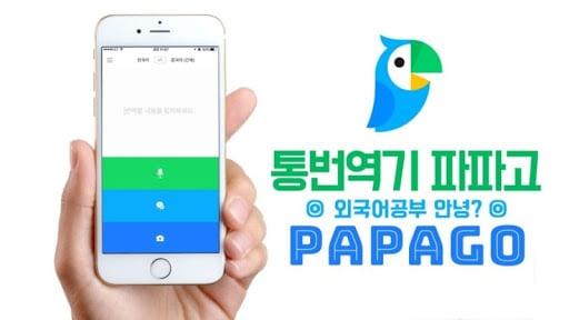 aplicación Papago para aprender coreano; 10 Apps y páginas para aprender coreano y entender todas las canciones de BTS